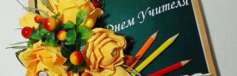 Лучшие поделки для любимых учителей к празднику с пошаговыми инструкциями