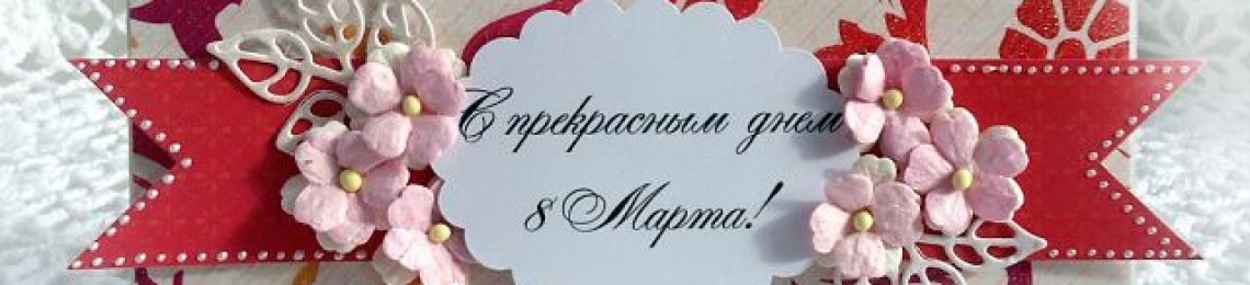 Как сделать красивую открытку на 8 марта своими руками?