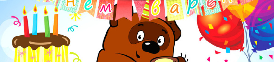 Как прикольно поздравить мужчину с Днем рождения?