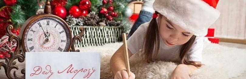 Новогоднее письмо для Дедушки Мороза: как написать, куда и когда отправить