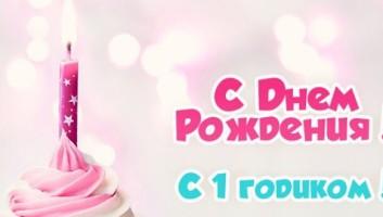 Открытки «С днем рождения!» девочке на годик