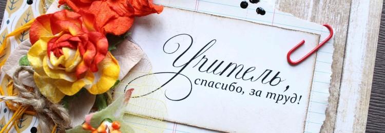 Какого числа отмечается день учителя в России, история и традиции праздника