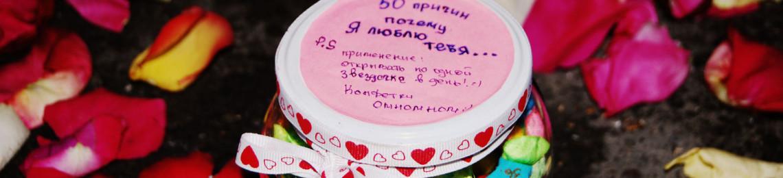 Какой сюрприз устроить любимому мужу на день рождения?