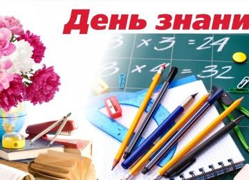 История и традиции Дня знаний, как подготовить ребенка к 1 сентября