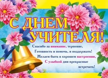 Стихи и открытки с поздравлениями в стихах ко дню Учителя