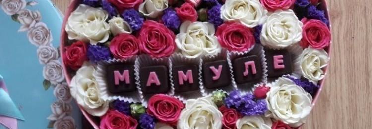 Подборка лучших подарков для мамы на 55 лет