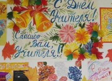 Как сделать на День учителя самую оригинальную и красивую стенгазету (плакат)?