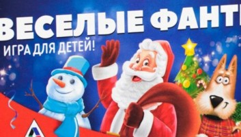 Детские новогодние фанты – лучшее развлечение на праздник