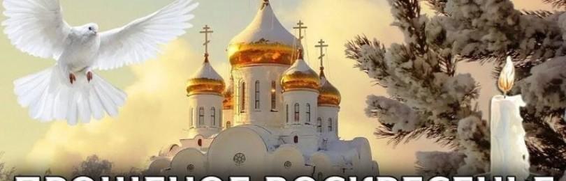 Когда Прощеное воскресенье в 2020 году и как празднуется?
