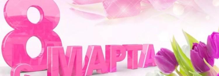Красивые и прикольные короткие поздравления с 8 Марта для девочек и взрослых женщин