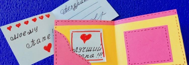 Как своими руками сделать папе открытку на день рождения?