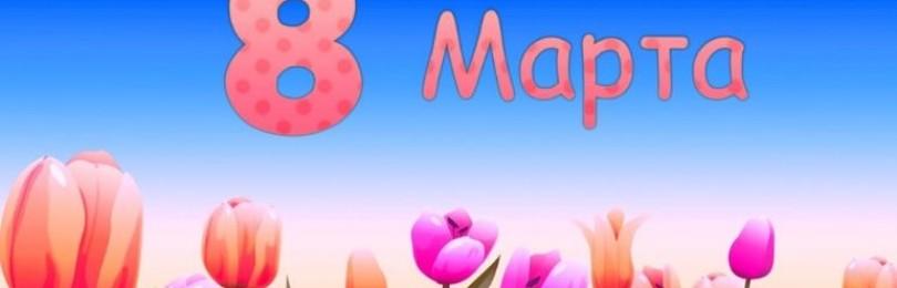 Современные сценарии проведения 8 Марта в детском саду