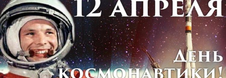 Празднование Дня космонавтики в России и мире, традиции праздника