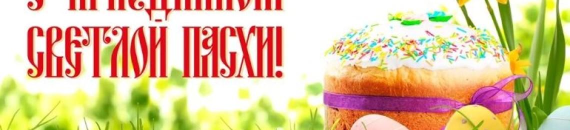 Поздравительные открытки с Пасхой Христовой 2020