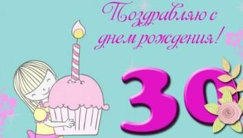 Лучшие поздравления для подруги с 30-летием