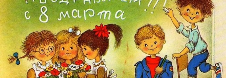 Как мальчикам поздравить девочек с 8 Марта в стихах и прозе?
