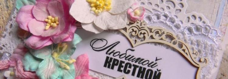 Подборка подарков для крестной мамы на день рождения и 8 марта