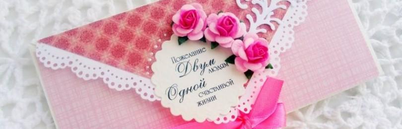 Нужно ли и как подписывать свадебный конверт с деньгами?