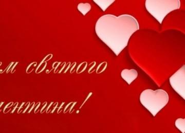 Как поздравить с Днем влюбленных в стихах и прозе?