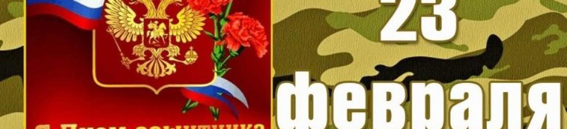 23 февраля: как поздравить защитника Отечества?