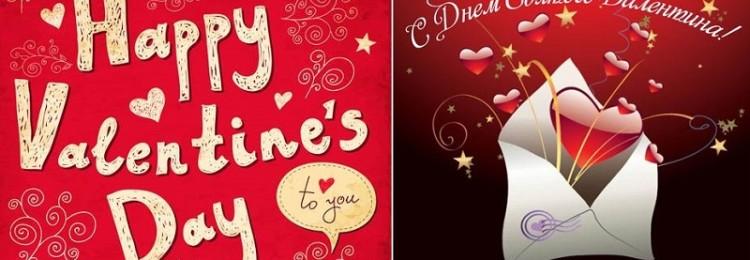 День Святого Валентина: история праздника, традиции разных стран