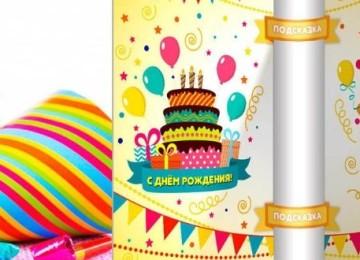 Как удивить и порадовать мужа, устроив ему квест на день рождения (готовый сценарий и задания)