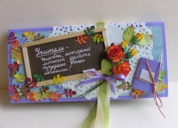 Делаем открытку в подарок учителю своими руками, интересные идеи