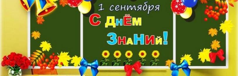 Как украсить класс к 1 сентября: создаем праздничную атмосферу