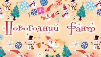 Фанты на Новый год 2020 для веселой компании взрослых и для всей семьи