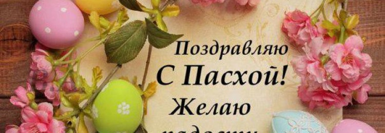 Стихи на Пасху 2020: христианские, поздравления в стихах, открытки