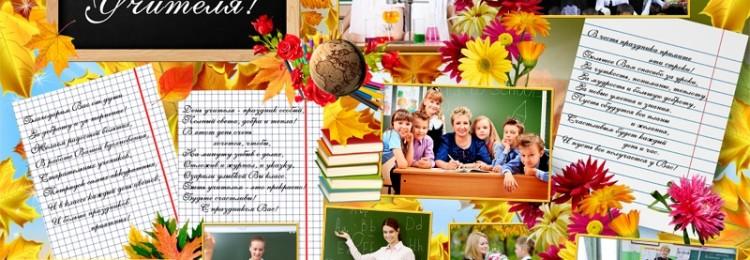 Подарки на день учителя своими руками — как сделать, идеи, фото, видео