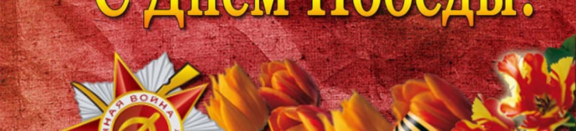 Стихи на 9 мая до слез — трогательные и душевные стихи ко Дню Победы