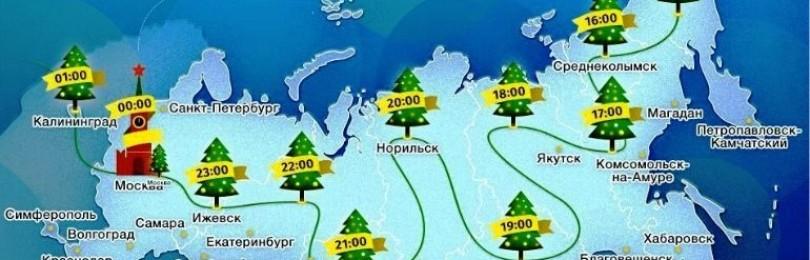 Широка страна моя родная или сколько раз в России можно встретить Новый год
