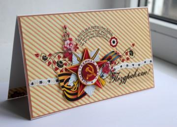 Как своими руками сделать поздравительную открытку на 9 мая?