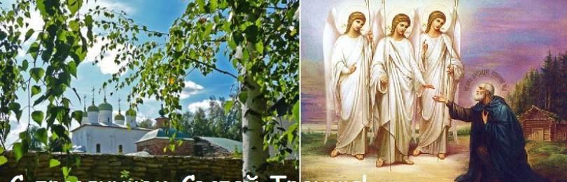 Святая Троица — история и традиции праздника