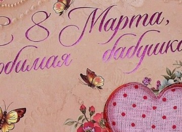 Стихи для бабушки на 8 Марта