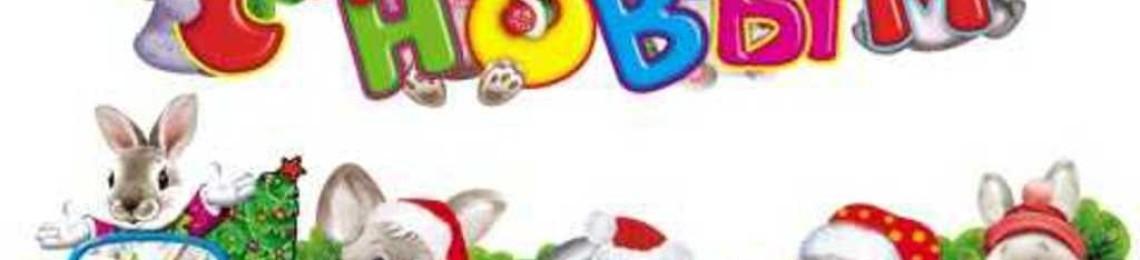 Более 40 новогодних детских стишков — для детсадовцев и школьников