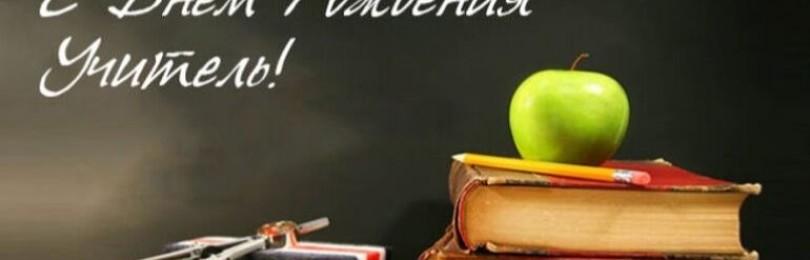Как оригинально и запоминающеся поздравить учителя с Днем рождения?