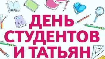 Лучшие поздравления на Татьянин день для студентов и Татьян