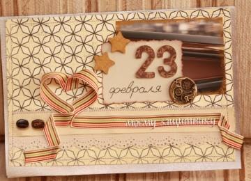 Как сделать своими руками открытку в подарок на 23 февраля?