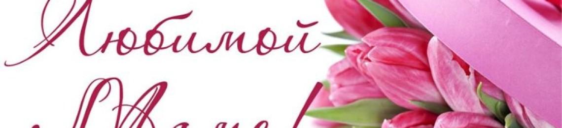 Лучшие поздравления маме на 8 Марта в стихотворной форме