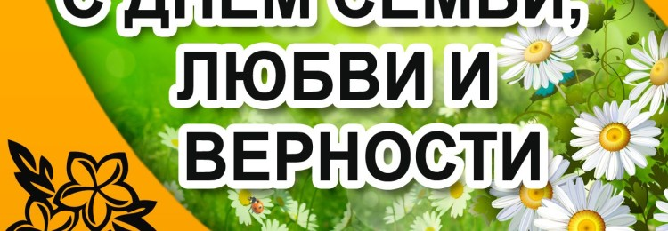Стихи-поздравления с днем Петра и Февронии (Днем любви, семьи и верности) 8 июля