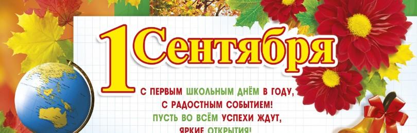 Стихи ко дню Знаний на 1 сентября: для первоклассников, поздравления в стихах ученикам и учителям