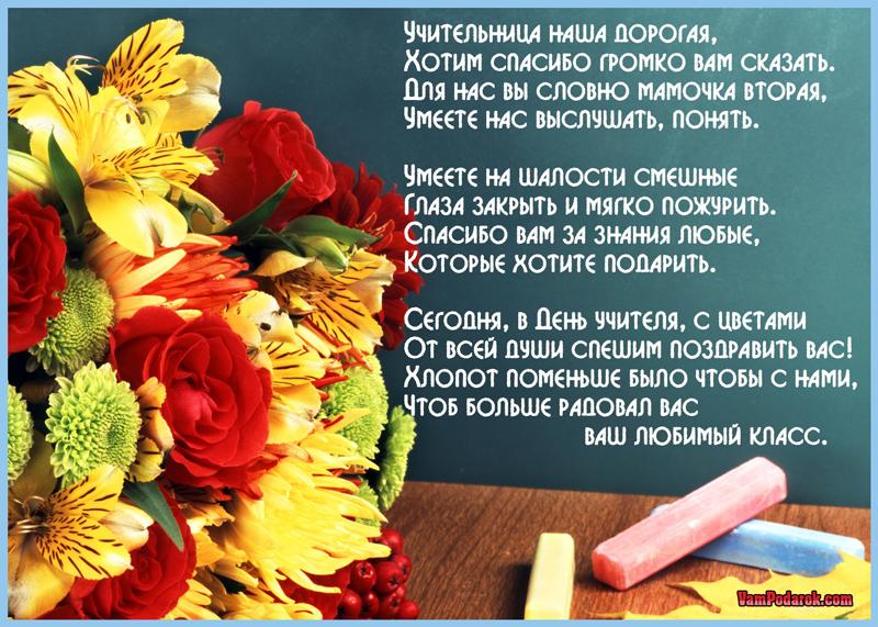 Стихи для поздравления с днем учителя для классного руководителя